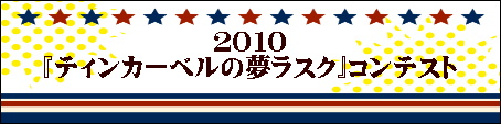 夢ラスクコンテスト.JPG