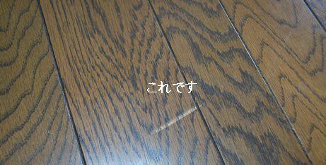 床の傷.jpg