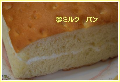 夢ミルクパン