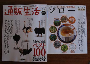 通販生活2010年 ソローカタログ