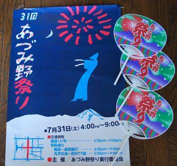 2010安曇野祭り