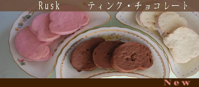 ティンク・チョコレート ラスク 3種盛り付け