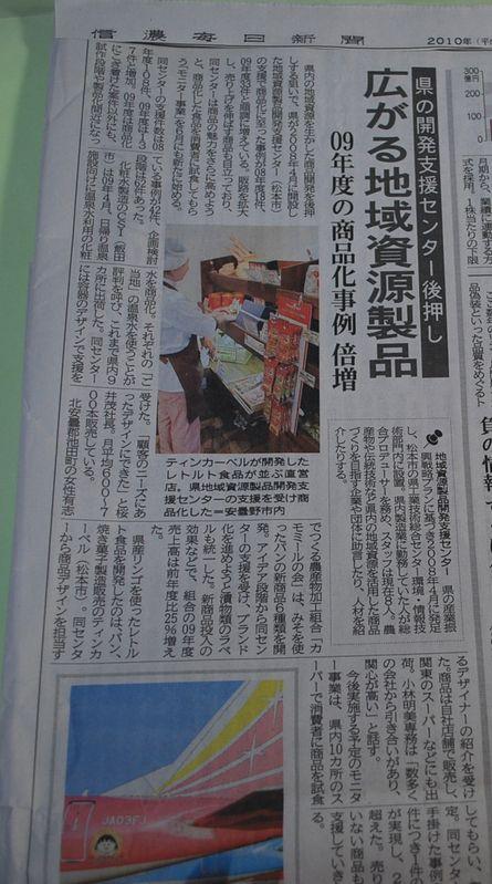 信濃毎日新聞4月24日
