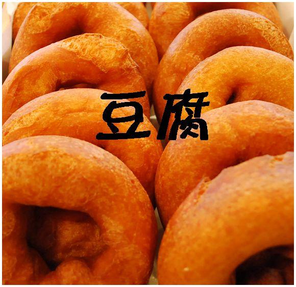 もちもち豆腐ドーナツ