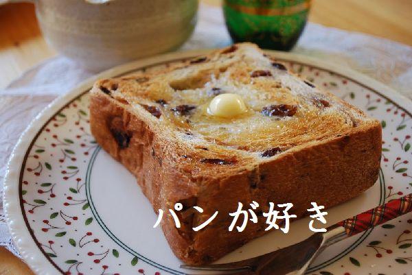 パンが好き.jpg