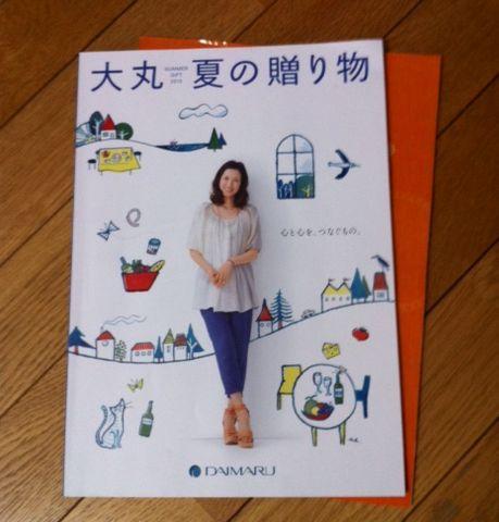 大丸松坂屋2013夏.jpg