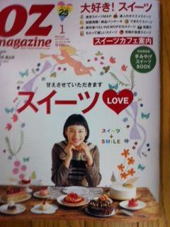 OZマガジン掲載誌.JPG